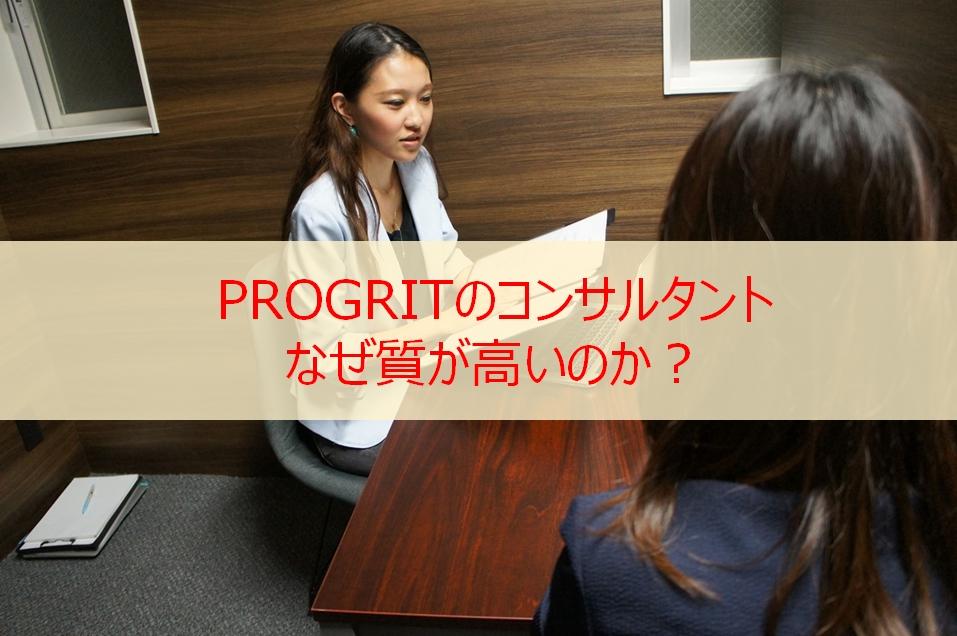 プログリットの講師(コンサルタント)は質が高い?受講生が3つのポイントを解説