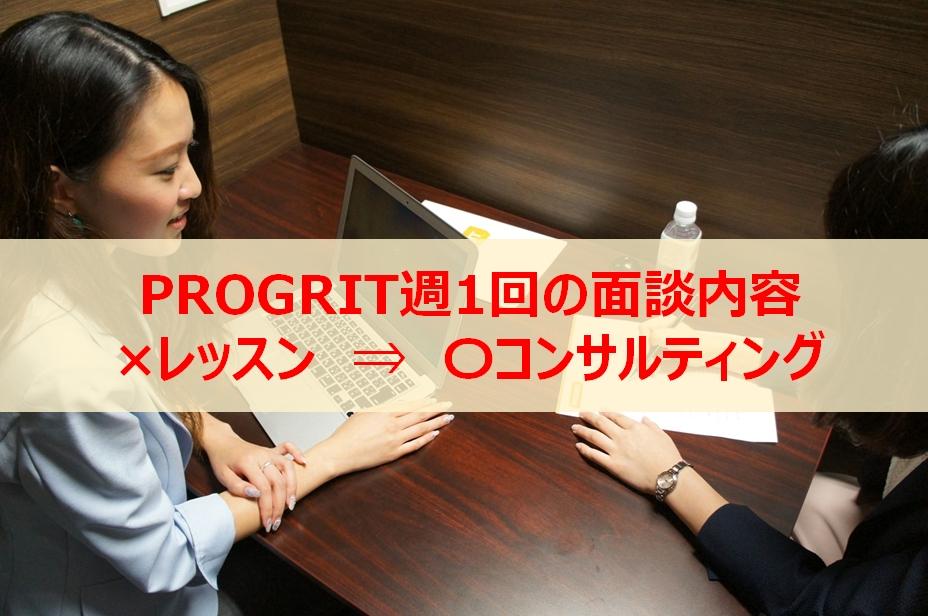 【納得】プログリットの面談とテストの内容~英語レッスンは不要~【受講生の感想】