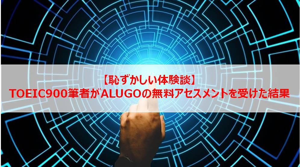 【恥ずかしい体験談】TOEIC900がALUGO無料アセスメントとカウンセリングを受けた結果