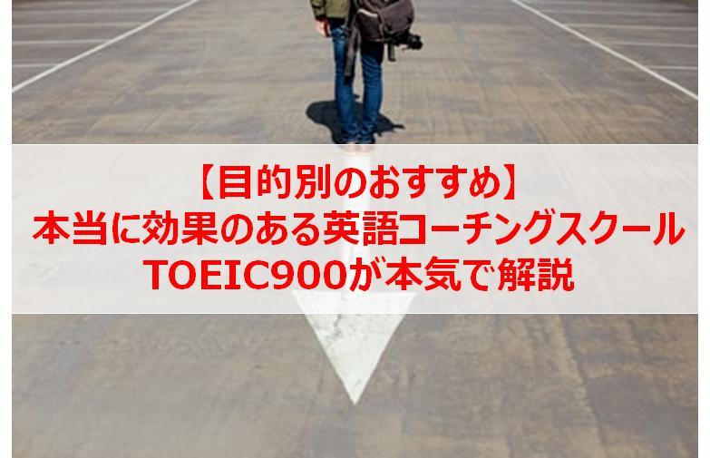【目的別に比較!】英語コーチングスクールをTOEIC900が本気で解説