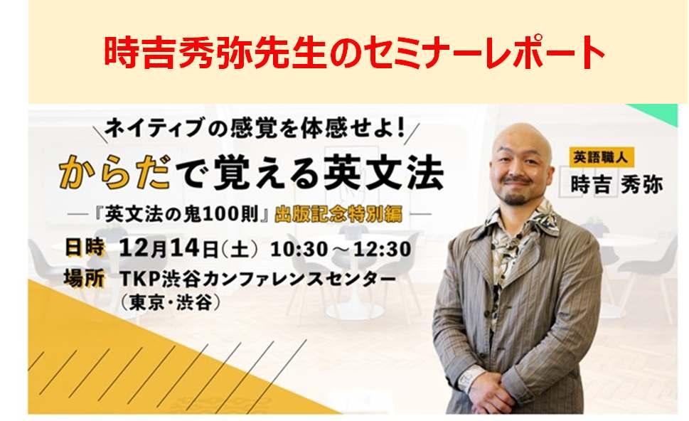 時吉秀弥氏「からだで覚える英文法セミナー」のレポート
