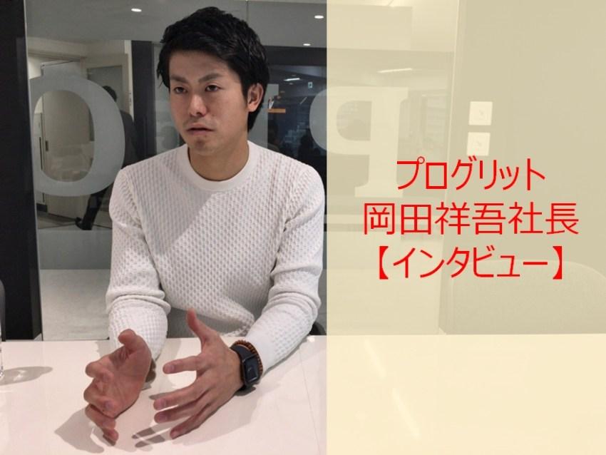 岡田祥吾社長インタビュー|なぜプログリットは一流の人を惹きつけるのか?