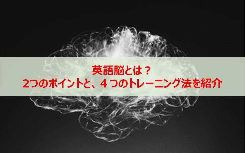 英語脳2つのポントとは? 英語脳の作り方とトレーニング法4つのコツ