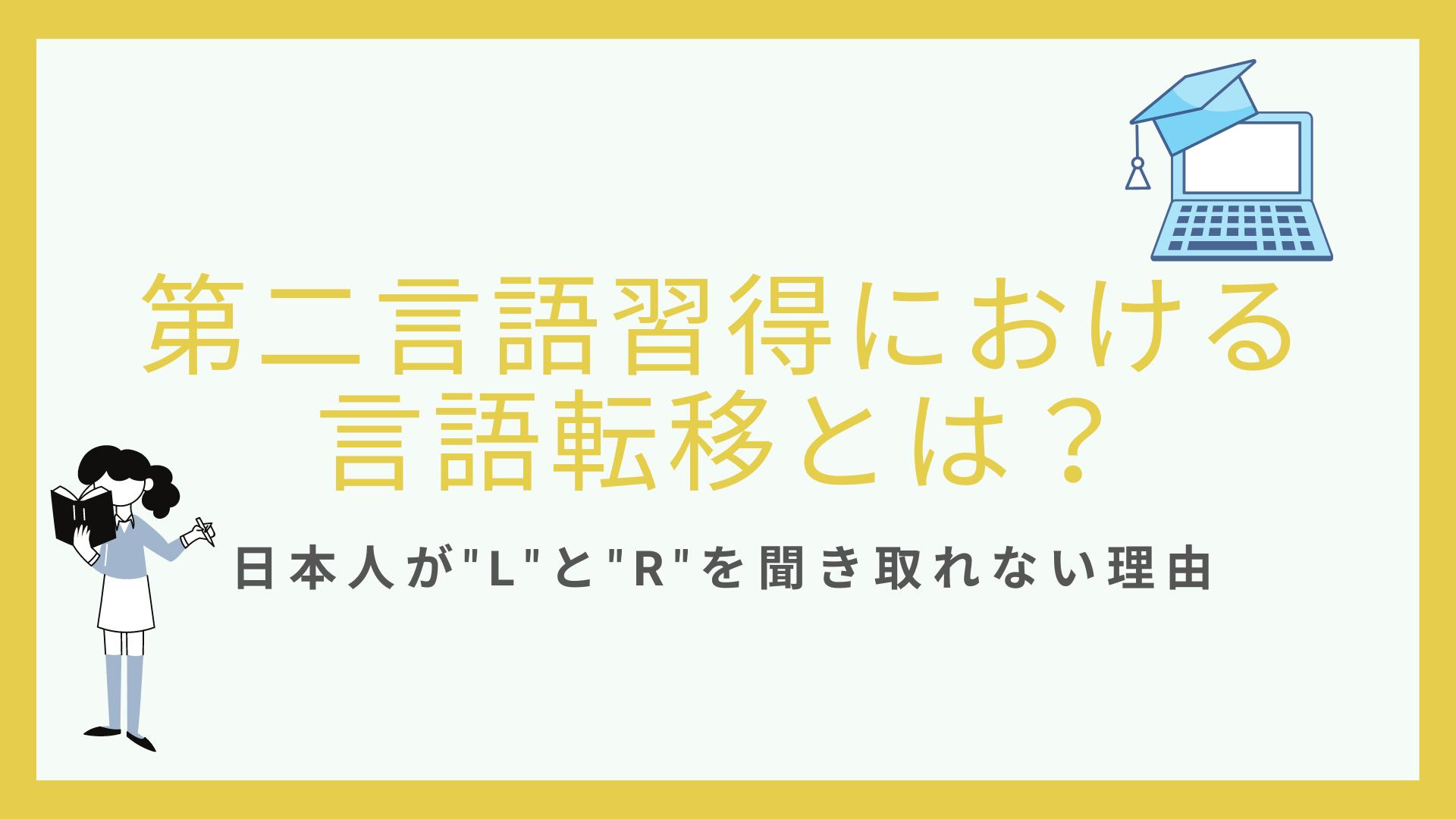 """第二言語習得における言語転移とは?日本人が""""l""""と""""r""""を聞き取れない理由"""