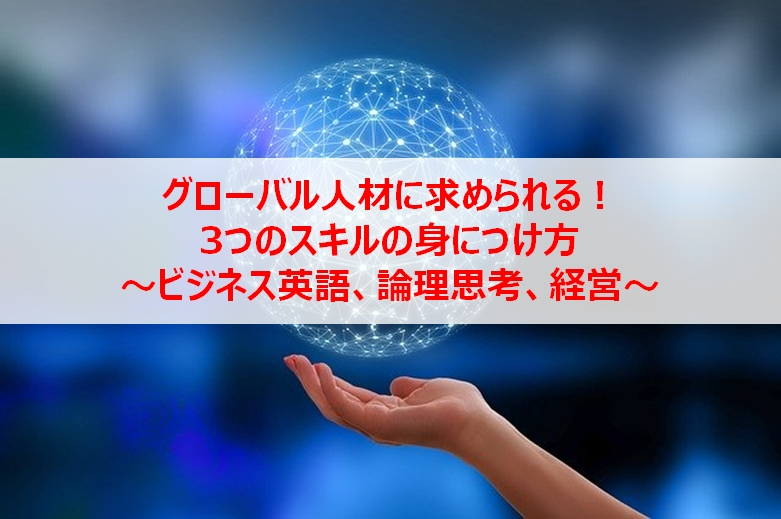 グローバル人材に必須のビジネススキル~英語、思考、経営~