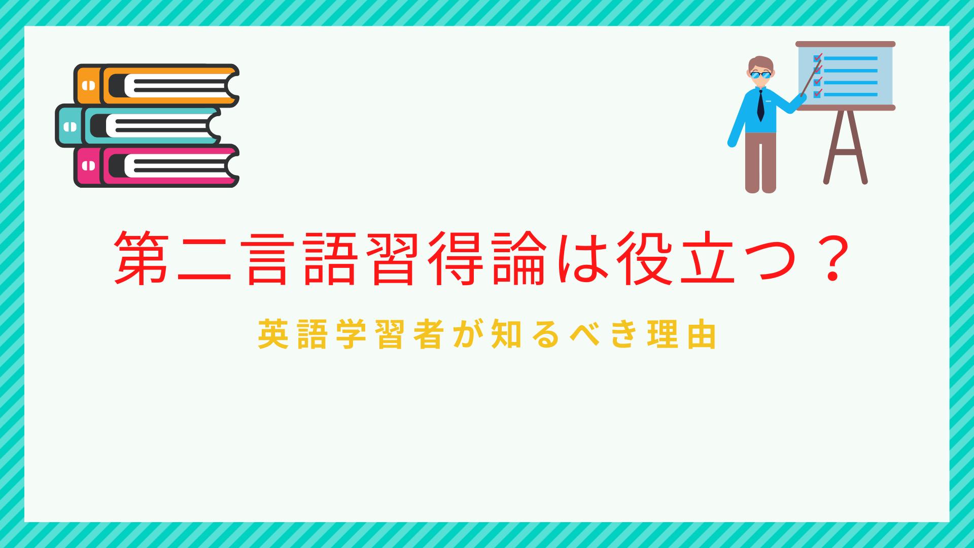 第二言語習得論は役に立つ?英語学習者が知るべき理由とは【必見!】