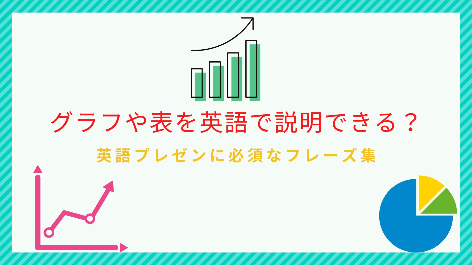 グラフや表を英語で説明できる?ビジネス英語プレゼンに必須なフレーズ集