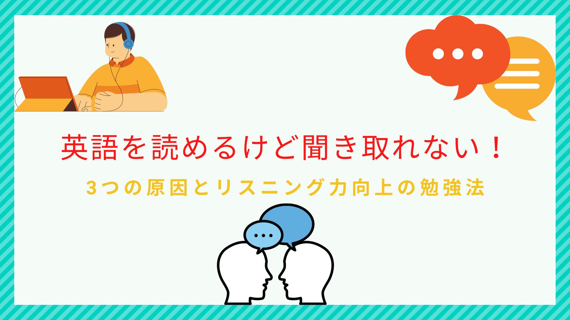 英語を読めるけど聞き取れない!3つの原因とリスニング力向上の勉強法を紹介