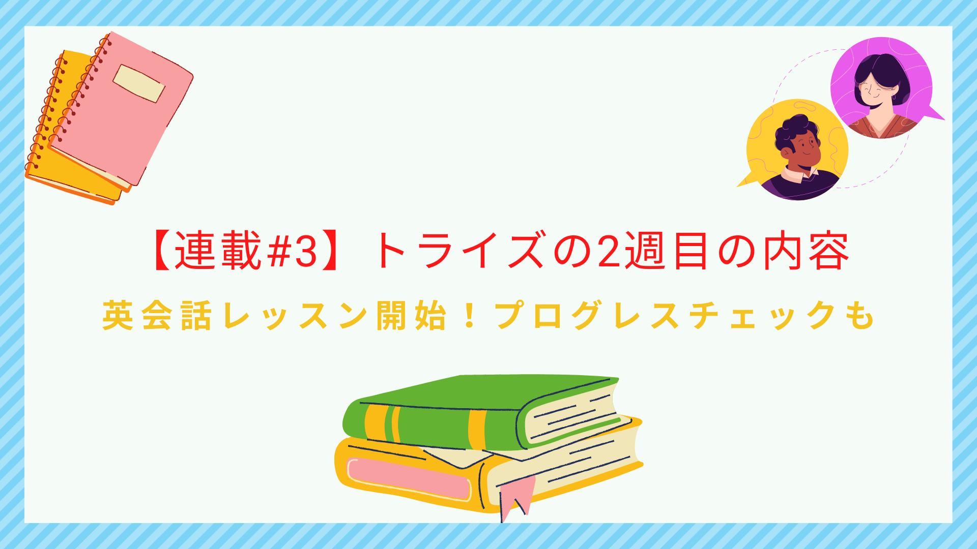 【連載】トライズ学習2週目の勉強時間と学習内容|英会話レッスン開始!