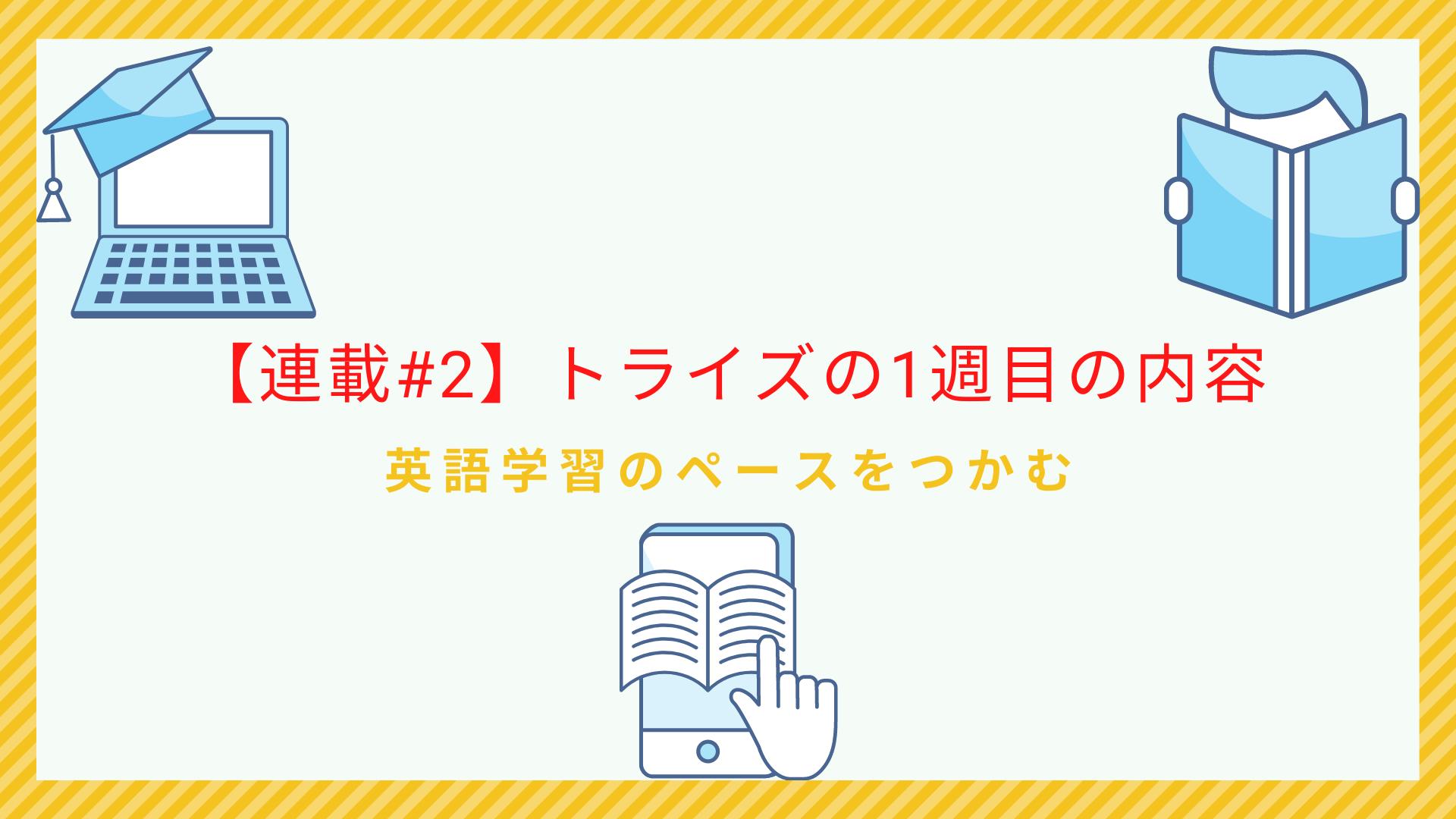 【連載】トライズをオンラインで受講開始|学習1週目のレポート