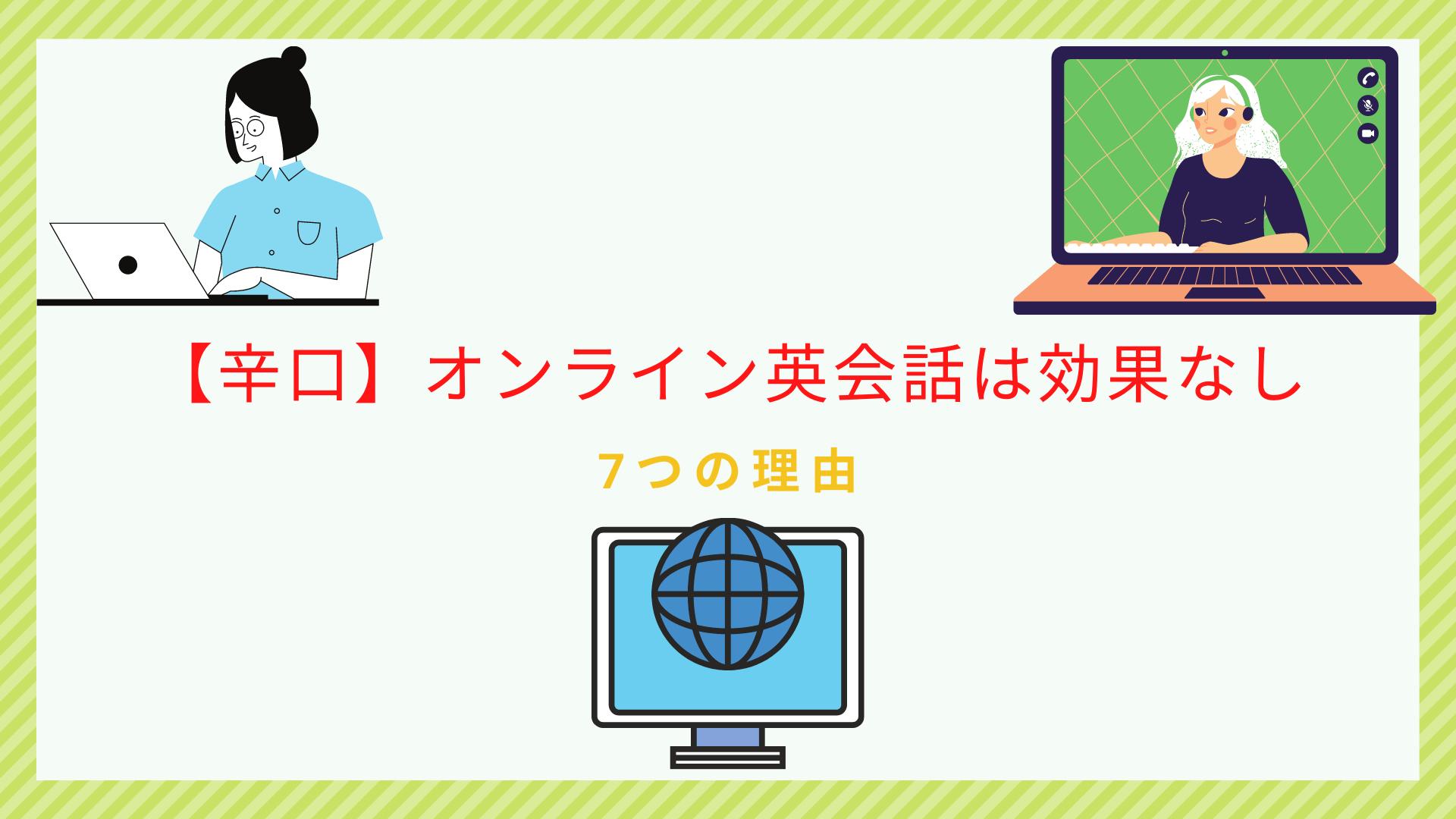 【辛口】オンライン英会話は効果なし!7つの理由