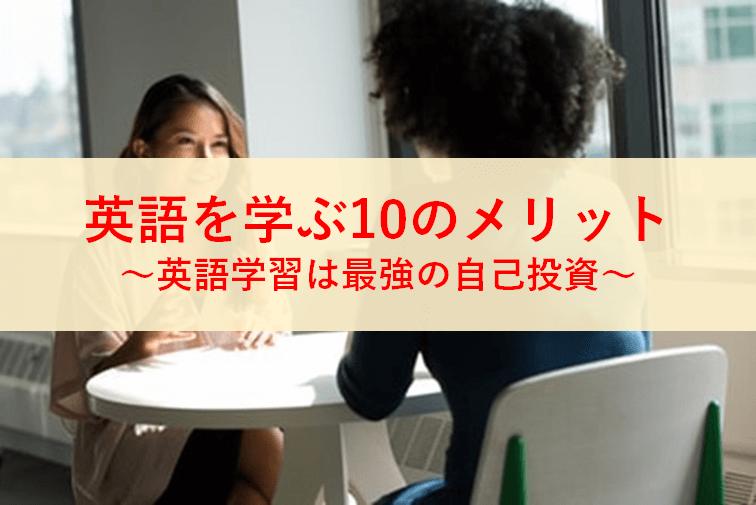 英語を学ぶ10のメリット|英語学習は最強の自己投資