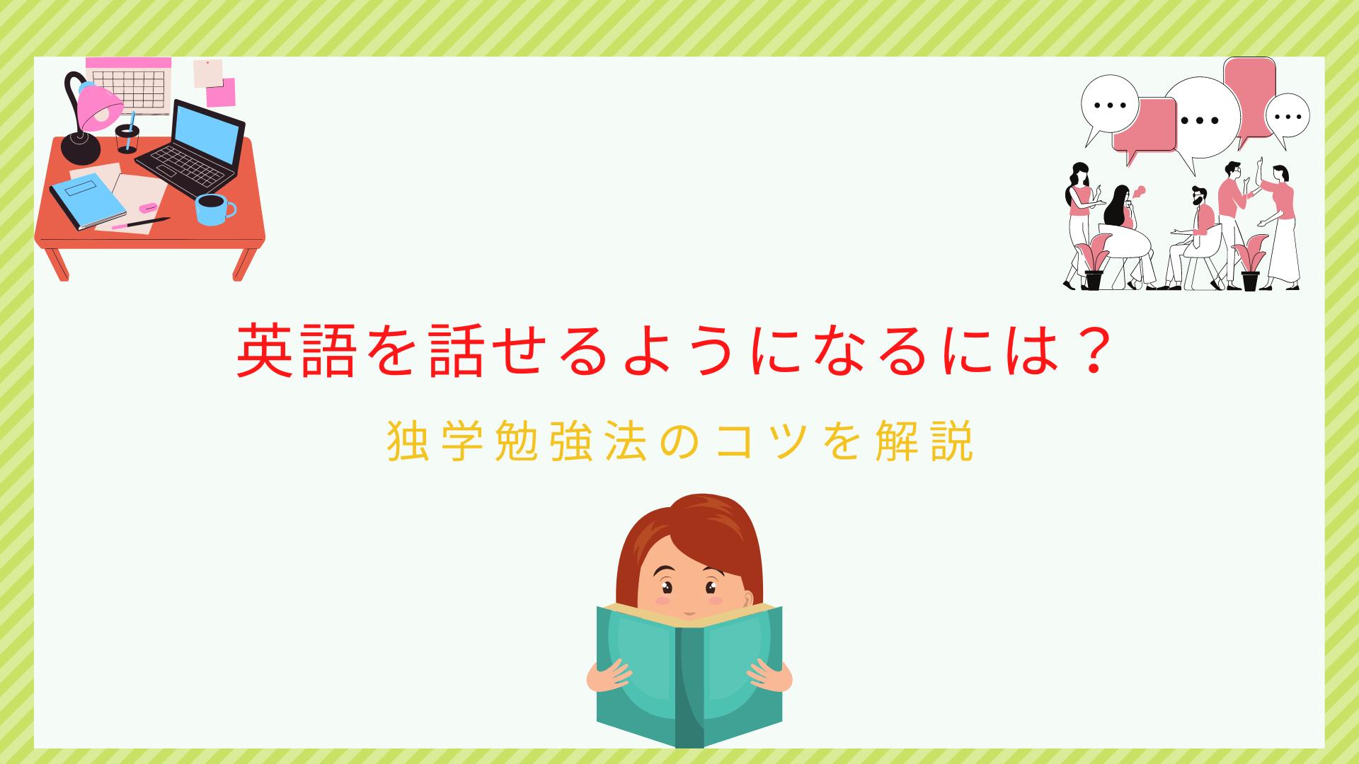 英語を話せるようになるには?独学勉強法のコツを解説