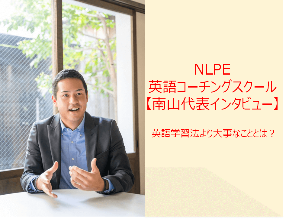NLPE英語コーチングスクール 英語学習法より大事なこととは?【南山代表インタビュー】