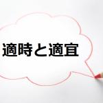 適宜と適時の使い方を例文を用いて紹介 正しい意味をおさらいしよう