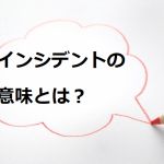 インシデントはどういう意味?アクシデントとの違いと英語圏の使用例