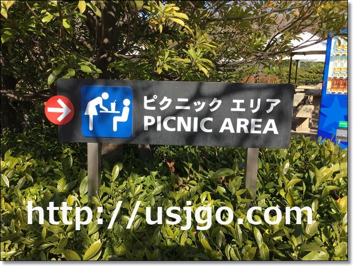 USJ ピクニックエリア