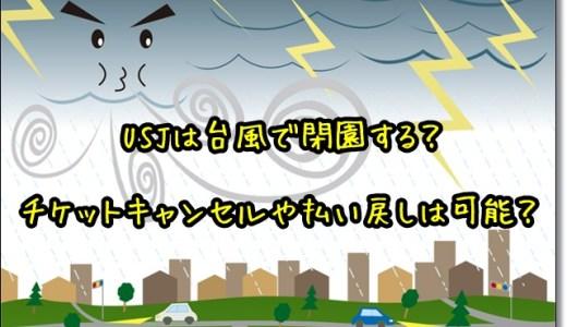 USJは台風で閉園する?チケットキャンセルや払い戻しは可能?