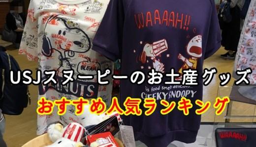 USJスヌーピーのお土産グッズおすすめ人気ランキングトップ10