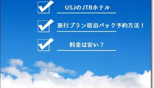 USJのJTBホテル旅行プラン宿泊パック予約方法!料金は安い?