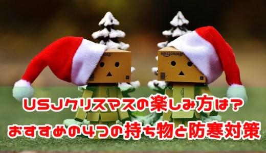 usjクリスマスの楽しみ方は?おすすめの4つの持ち物と防寒対策