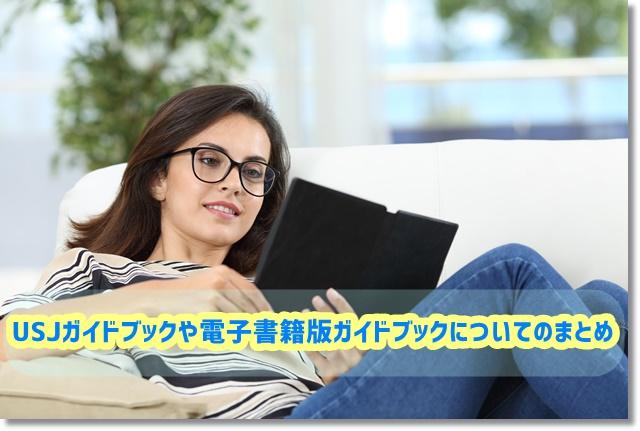 USJ ガイドブック 電子書籍 まとめ
