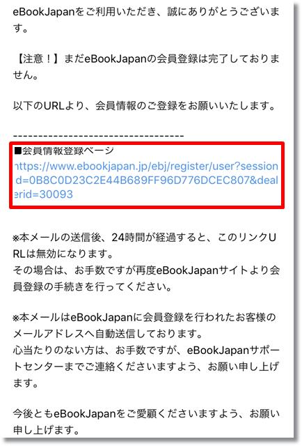 eBookJapan 会員登録方法⑤