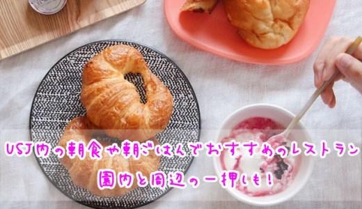 usj内の朝食や朝ごはんでおすすめのレストラン15選!園内と周辺の一押しはスヌーピー♪