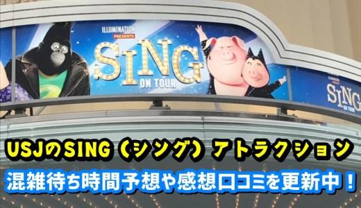 usjのSING(シング)アトラクションの混雑待ち時間予想や感想口コミを更新中!