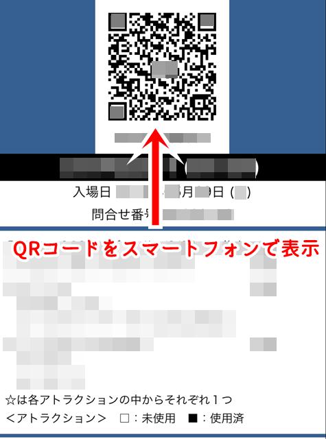 USJ ダイレクトイン QRコード