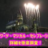 USJ ホグワーツ・マジカル・セレブレーション