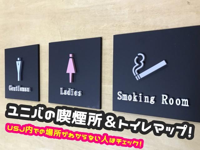 ユニバ 喫煙所 トイレ マップ 場所