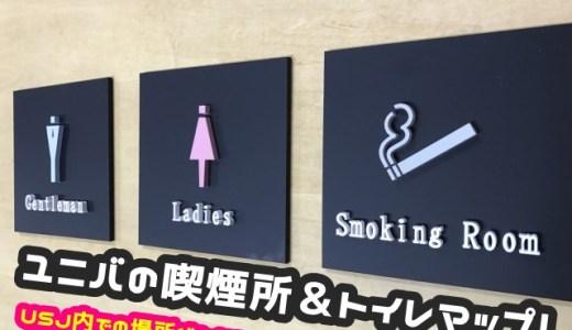 ユニバの喫煙所&トイレマップ!USJ内での場所がわからない人はチェック!