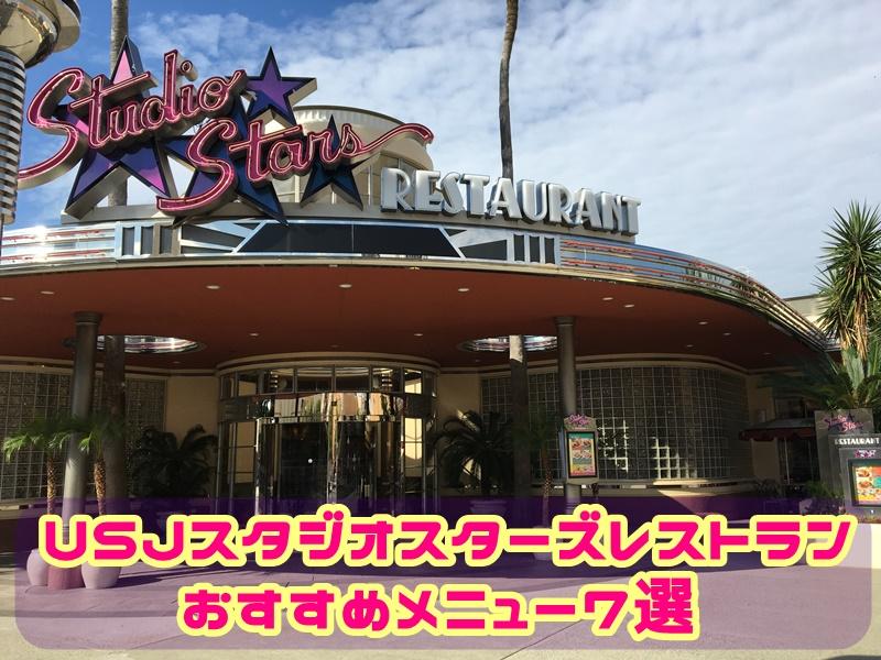 USJ スタジオスターズレストラン おすすめメニュー