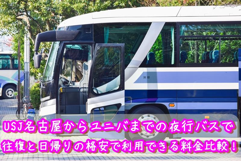 USJ名古屋からユニバまでの夜行バスで往復と日帰りの格安で利用できる料金比較!