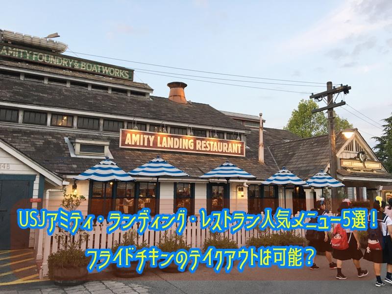 USJアミティ・ランディング・レストラン人気メニュー