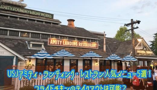 USJアミティ・ランディング・レストラン人気メニュー5選!フライドチキンのテイクアウトは可能?
