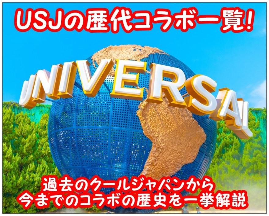 USJ ユニバ 歴代コラボ 解説