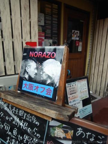 NORAZO大阪オフ会