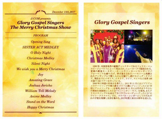 Glory Gospel Singers The Merry Christmas Show