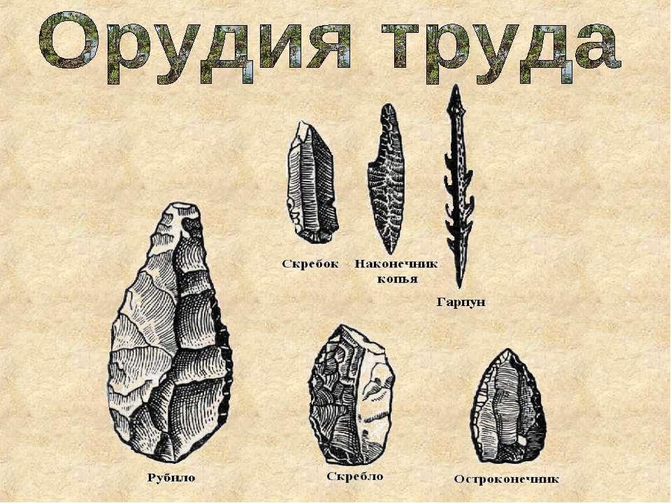 каменные орудия труда первобытных людей фото с названиями ближе