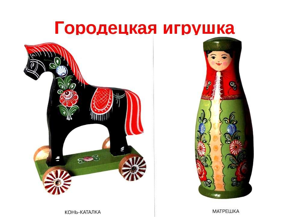 Народная игрушка картинка для детей