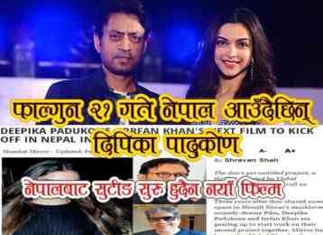 Exclusive : फाल्गुन २१ गते दिपिका र इफरान आउँदैछन् नेपाल