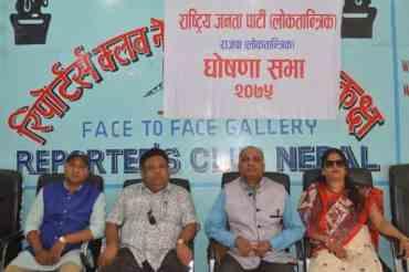 फुट्यो:राजपा नेपाल ,उपाध्यक्ष यादवको नेतृत्वमा नयाँ पार्टी घोषणा