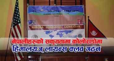 नेपालीहरुको सकृयतामा कोलोराडोमा दोश्रो लायन्स क्लब गठन (फोटो फिचर)