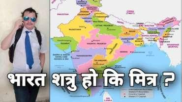 भारत शत्रु हो कि मित्र ?