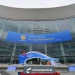 【新-中国际贸促会出席第十八届西部博览会】