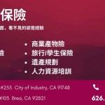 【洛杉磯權威保險舉辦老人紅藍卡保險最新流程講座 幫助家庭解決後顧之憂—(626)912-1988】