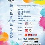 """【""""助力北京2022年冬奥会""""-新西兰青少年绘画比赛启动了!】"""