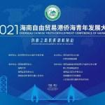 【新-中国际贸促会出席海南自由贸易港侨海青年发展大会】